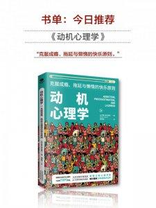书单推荐:《动机心理学》克服拖延与懒惰。