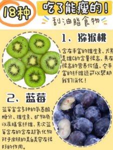 健康减脂饮食搭配法18种刮油食物吃了也能瘦