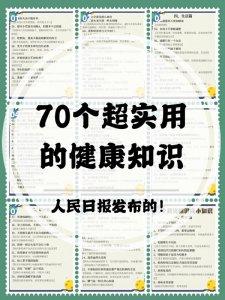 70个超实用的健康小知识健康知识科普