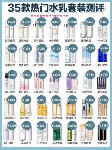 平价水乳推荐|新品干皮敏感肌水乳美白补水