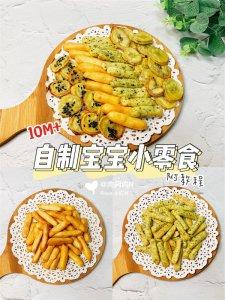10M+宝宝辅食/自制健康小零食手指食物