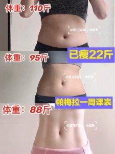 帕梅拉一周减脂课表瘦腰瘦全身 已瘦22斤