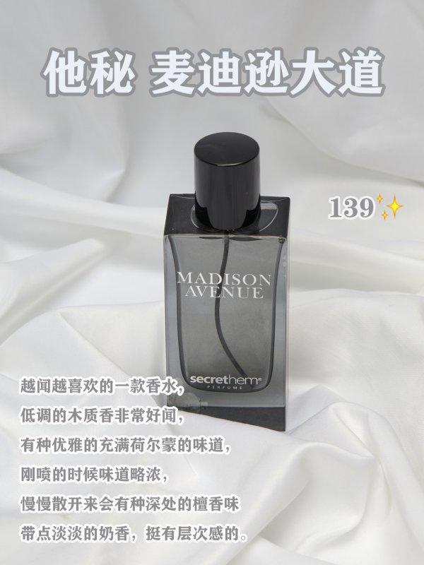 男士香水必入清单|刻入灵魂的香味