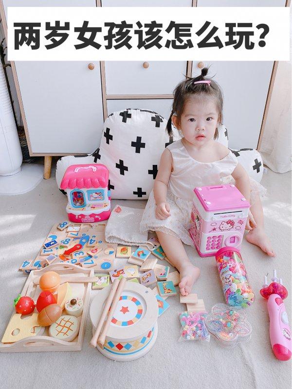 两岁女孩子该怎么选择玩具益智早教!