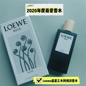 loewe香水新品 一秒圈粉
