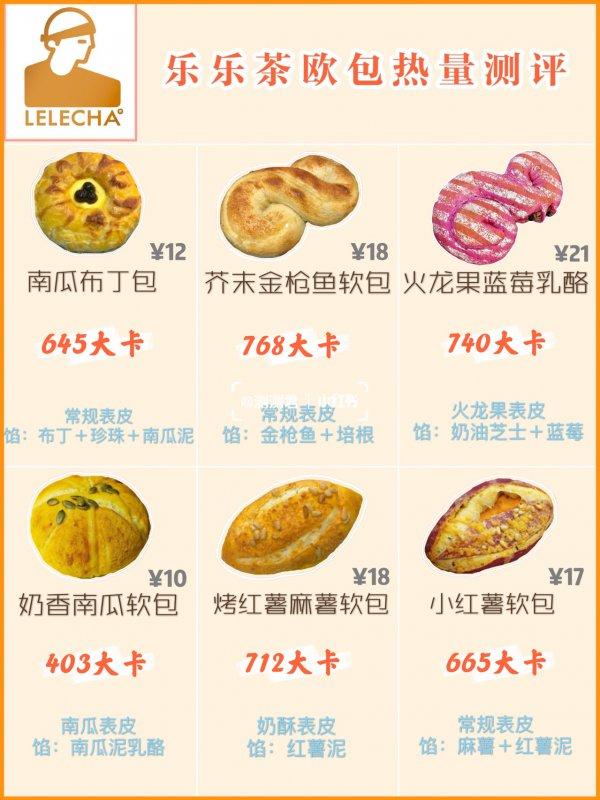 乐乐茶欧包热量测评 第2弹(含新品