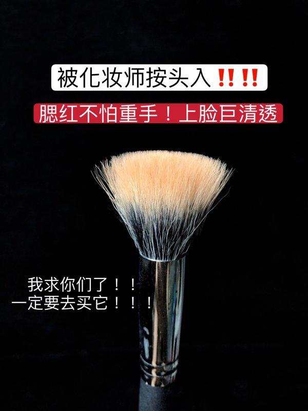 最最最好用的腮红刷!被化妆师按头入!!!
