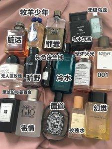 16款神仙男士香水分享 宝藏神级斩女香
