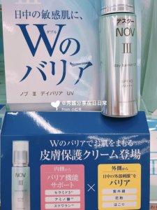 新品‼ 敏感肌用NOV出双重防护防晒霜