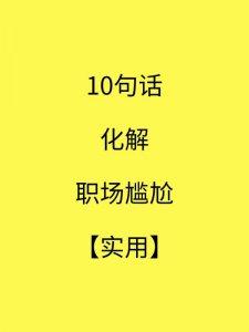 10句话教你化解职场尴尬【小技巧】