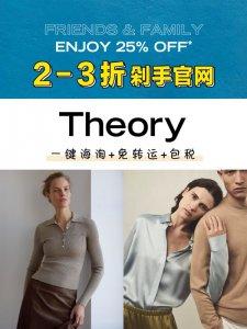 职场时髦精必看23折剁手Theory‼