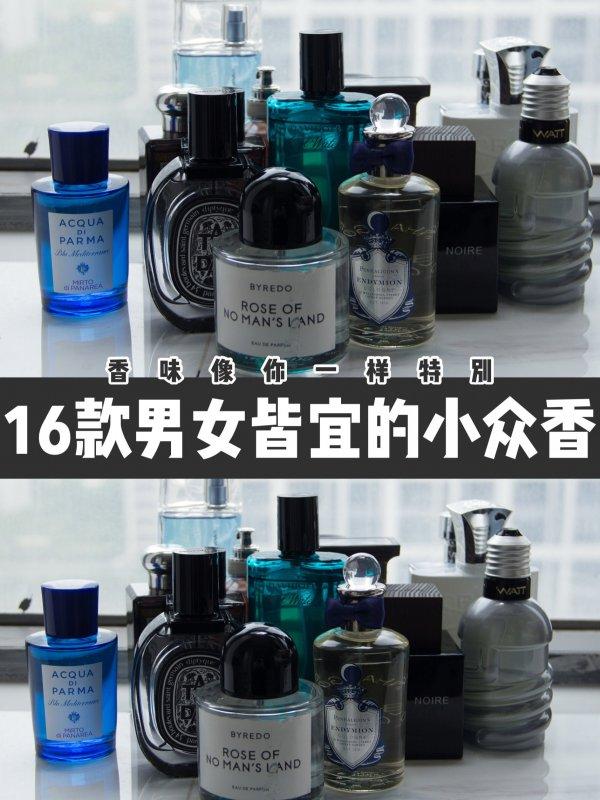 16款男女皆宜的小众香水|味道像你一样特别