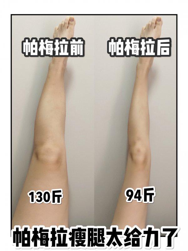 瘦腿减肥秘籍‼帕梅拉一周燃脂瘦腿
