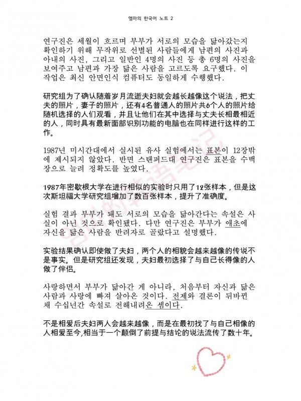 """新闻学韩语一个关于""""夫妻相""""的实验"""