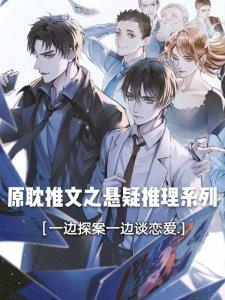 原耽推文‼5本剧情极佳的悬疑小说