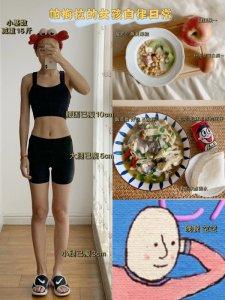 帕梅拉减肥打卡Day119/减肥15斤运动总结