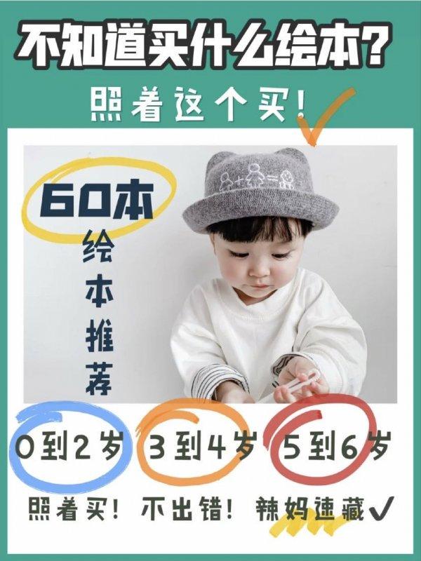 知名育儿博主推荐60本精选绘本!