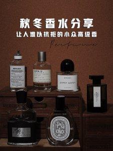 秋冬香水推荐  不容易撞香的中性香水