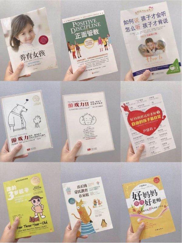 妈妈书单!育儿路上必读的书