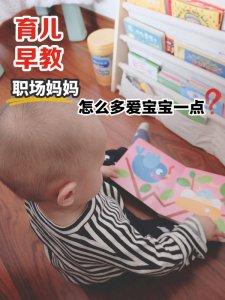 奶粉推荐 | 职场妈妈怎么才能多爱宝宝一点