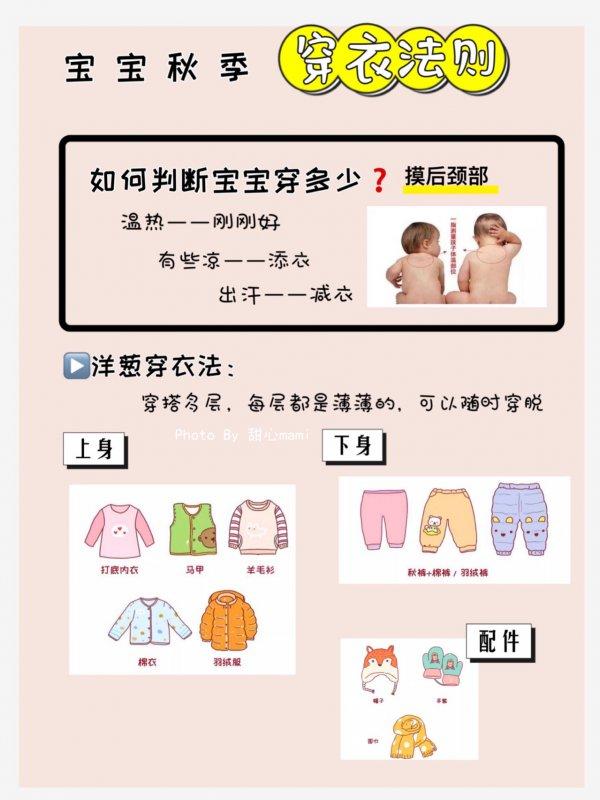 秋冬季穿衣の超实用法则,让宝宝远离感冒