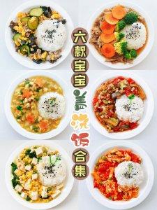 12M+宝宝不重样盖饭合集附家常菜做法!