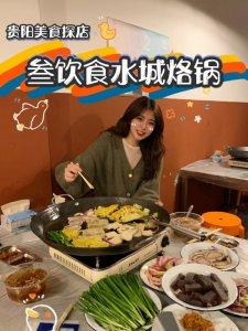 贵阳探店贵阳可以吃正宗水城烙锅 叁饮食