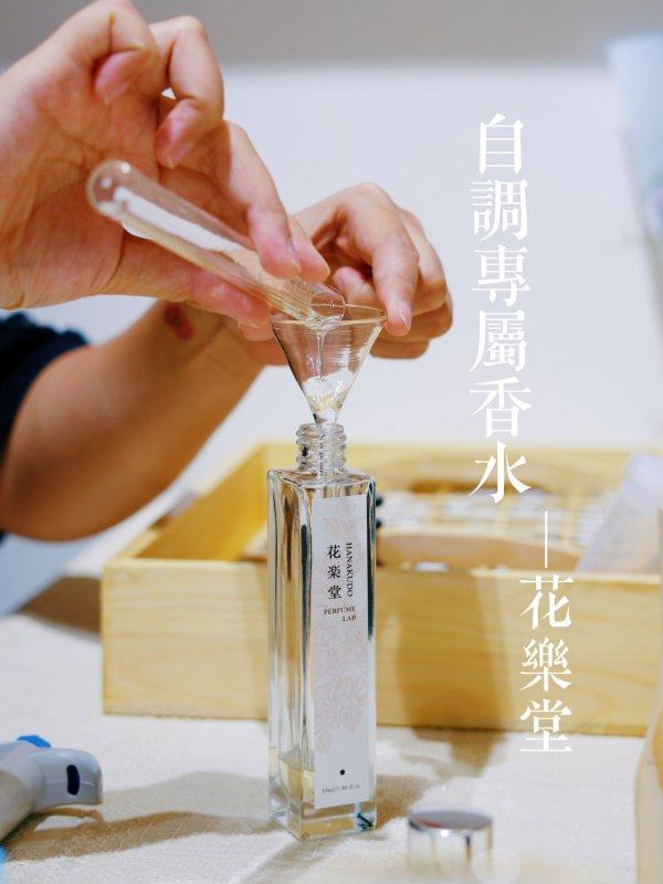 可自调专属香水的小店 - 香水广场 - 辣妈女性网