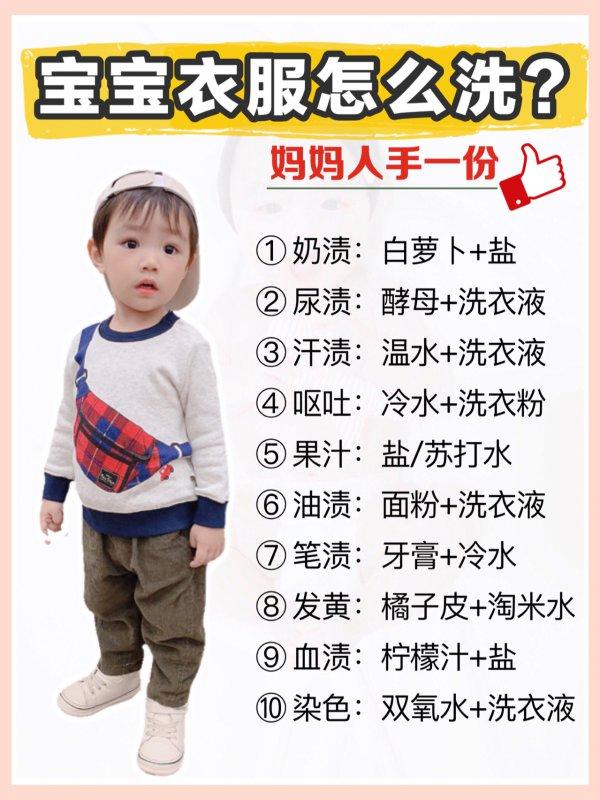 宝宝衣服去污10个小妙招妈妈人手一份