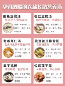 简单易学‼长胎不长肉孕期多喝这六个汤