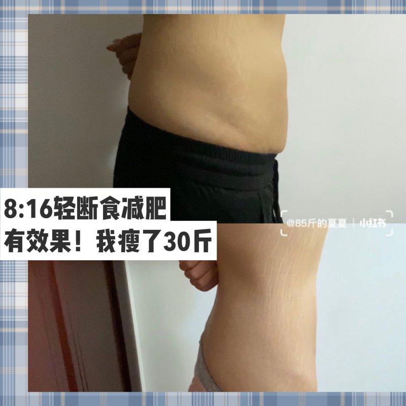 8:16减肥法丨不运动不节食躺瘦30斤