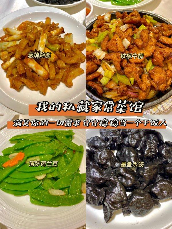 青岛美食|被我私藏的家常菜馆