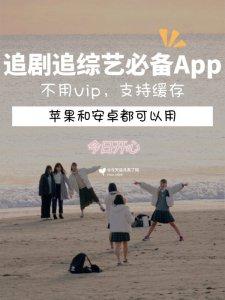 不用会员‼轻松追剧追综艺App