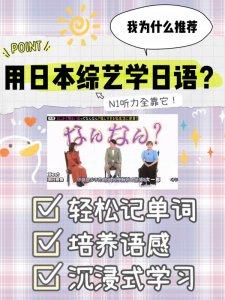 日语学习|我为什么推荐用综艺学日语?