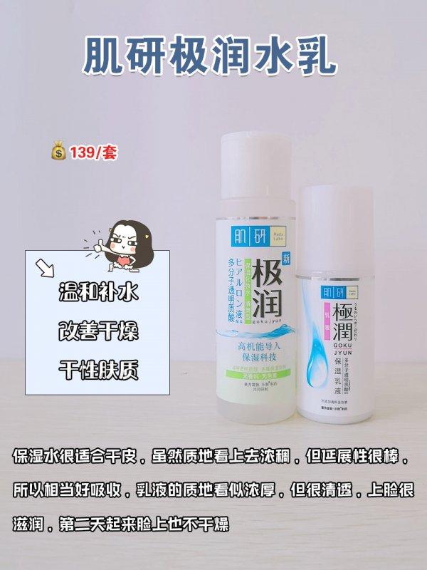 护肤好物推荐!出租新品修复敏感肌水乳项目管理