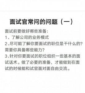 职场HR面试官常问的问题整理(一)