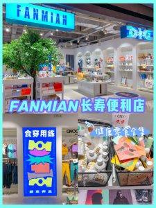 上海首家‼只卖健康零食的冬日必备便利店