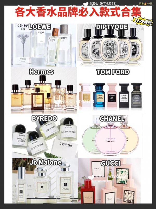 男女生必入香水初版|大牌小众香水热门款式