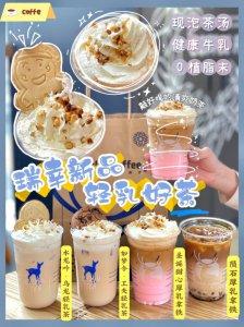 瑞幸新品太了吧·奶fufu的健康轻乳好茶‼