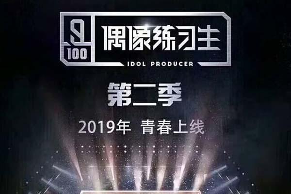 《偶像练习生2》参加选手曝光 谁将成为下一个蔡徐坤