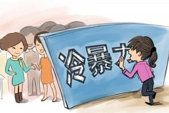 冷暴力是什么意思 生活当中我们应该如何处理冷暴力(2)