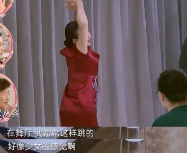 袁成杰妈妈太时髦 炫耀自己常去舞厅跳舞 却不屑和自己的老伴跳