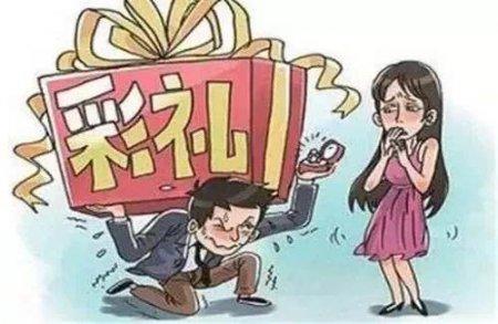 【法律知识】关于彩礼 离婚时能够要求返还吗?哪些是不能要求返还的?