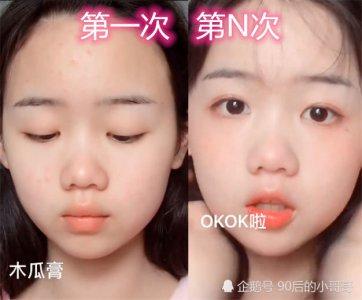 次化妆VS第N次化妆 小蝼蚁VS王者 网友:过于真实