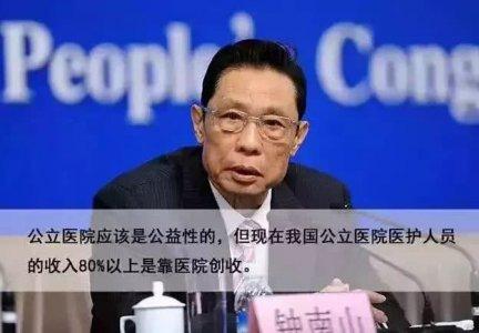 中国工程院院士钟南山:心血管支架 让生命进入倒计时