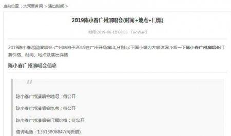 陈小春发严正声明 并没有签订广州演唱会的合约