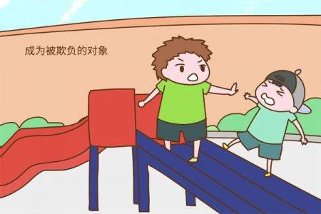 小学老师:班里面最轻易被人欺负的孩子 大多有三个特点