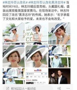 林志玲回应改姓黑泽 婚后首次亮相打扮十分隆重