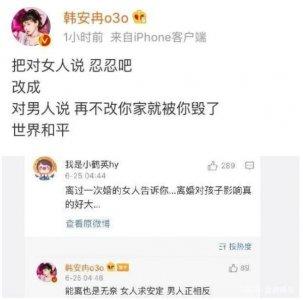 网红韩安冉称要离婚 直言没有办法给予安定的生活