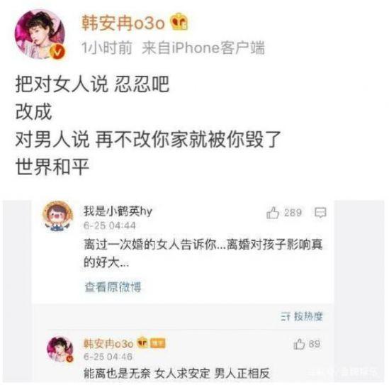 网红韩安冉称要离婚